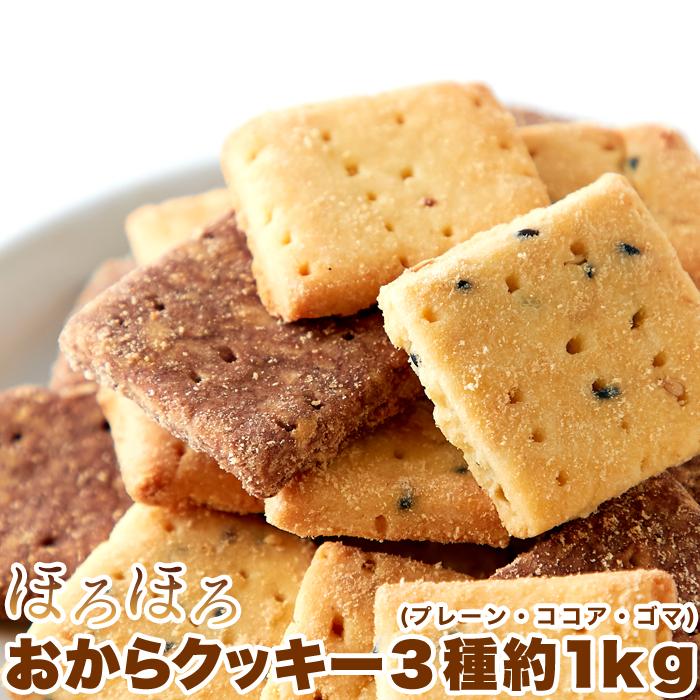ほろほろおからクッキー3種約1kg(プレーン・ココア・ゴマ) 15セット 口の中でほどけるようなやわらか食感
