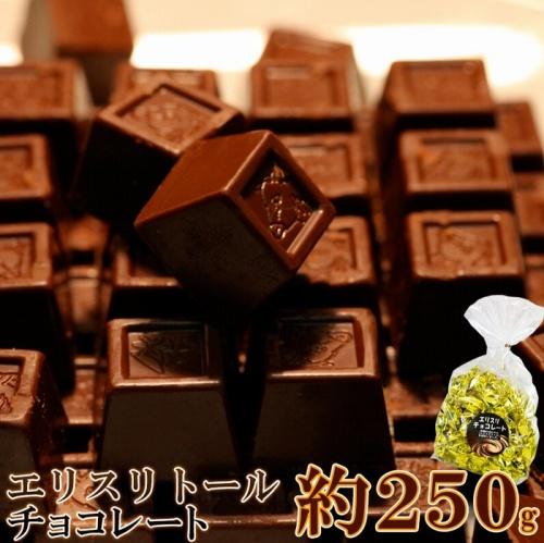 砂糖の代わりに エリスリトール チープ を使用した一口サイズのチョコレート 甘いものが好きな方はぜひお召し上がりください クーベルチュール使用 なめらかなくちどけ 品質保証 エリスリトールチョコレートたっぷり250g