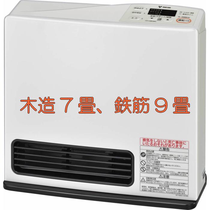 東邦ガス仕様 ガスファンヒーター ホワイト RC-24FSI 現行品 13A