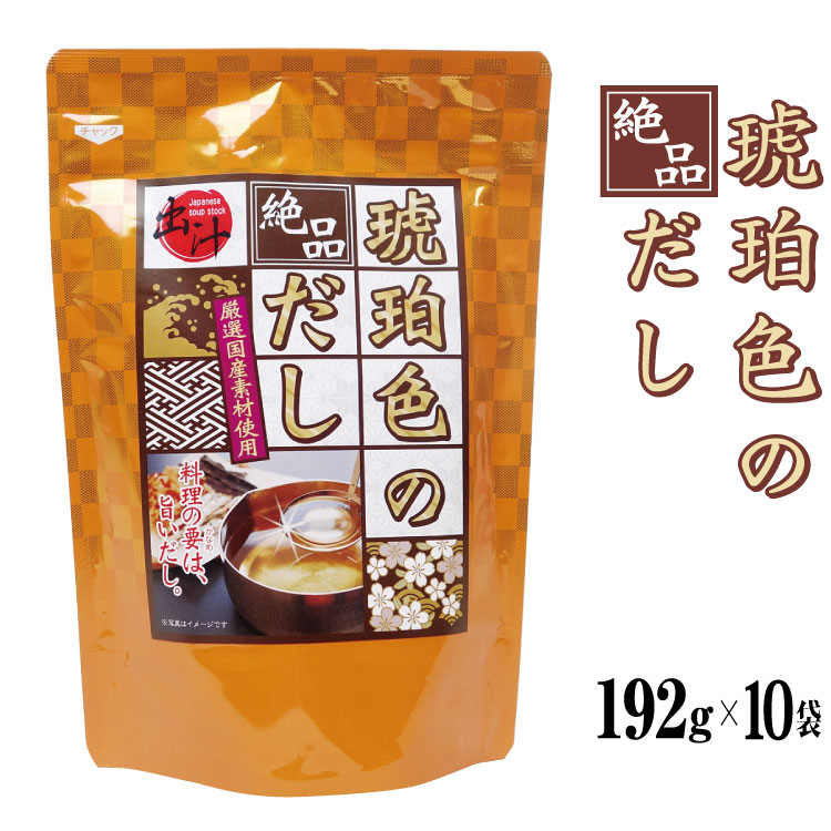 【送料無料】琥珀色のだし 絶品 厳選国産素材使用 出汁パック だし だしパック 24袋×10袋セット