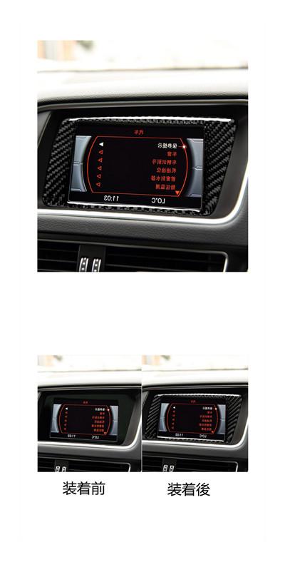 車内インテリアアウディQ5 SQ5 炭素繊維 カーボン フレーム 海外並行輸入正規品 センターナビパネル タイプA ステッカー セール開催中最短即日発送