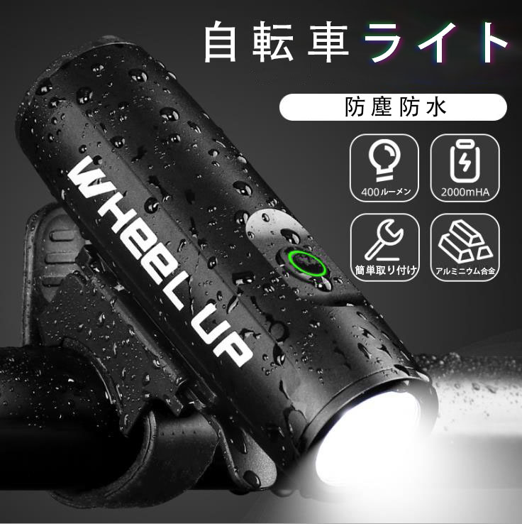 自転車ライト Lumintop 自転車前照灯 バイクライト 自転車灯 ヘッドランプ 携帯ランプ usb 充電式 ヘッドライト ip65防水 小型 高輝度 商品追加値下げ在庫復活 led 防水 爆売りセール開催中 完全防水