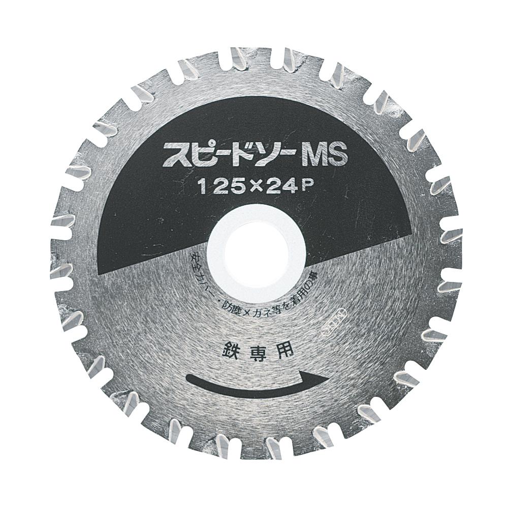 スピードソー MS 鉄用 MS-160(1枚)