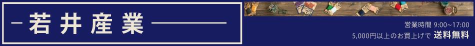 若井産業:便利でおもしろいDIY商品と建築用ファスナーのお店