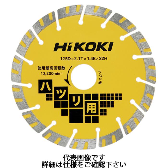【HiKOKI(旧日立工機)】ダイヤモンドカッター ハツリ用 波形セグメント 外径203mm 【0032-8053】 ※沖縄・離島は別途送料が必要