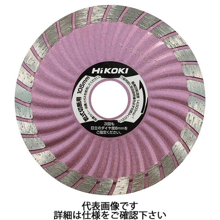 【HiKOKI(旧日立工機)】ダイヤモンドカッター 波形基板タイプ 波形 外径203mm 【0032-7771】 ※沖縄・離島は別途送料が必要