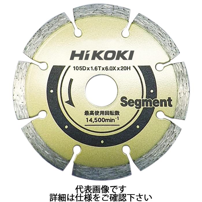 【HiKOKI(旧日立工機)】ダイヤモンドカッター スタンダードタイプ セグメント 外径204mm 【0033-1411】 ※沖縄・離島は別途送料が必要
