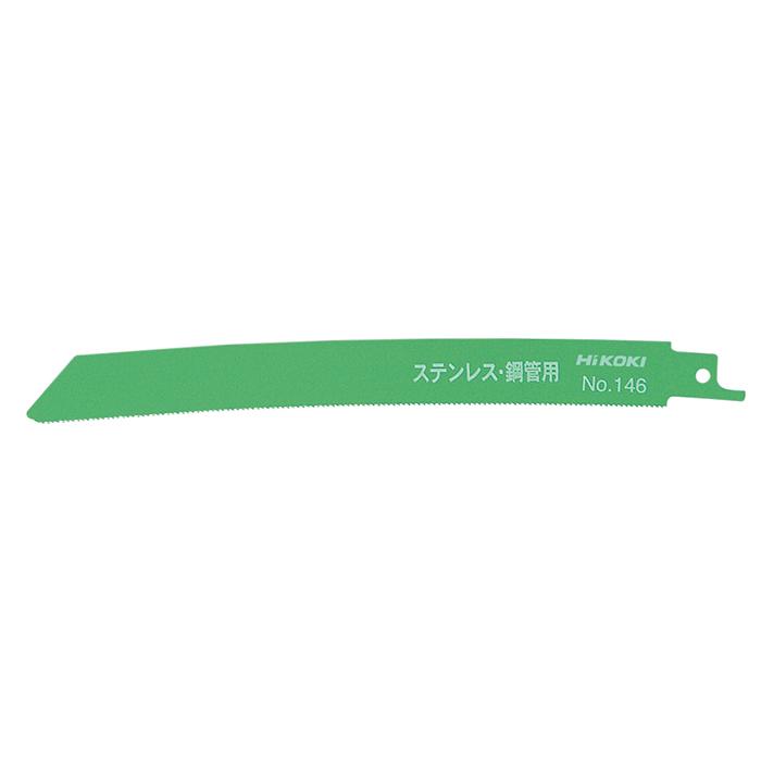 【HiKOKI(旧日立工機)】セーバソーブレード No.146 湾曲タイプ 18山 全長200mm 50枚入 【0000-3464】 ※沖縄・離島は別途送料が必要