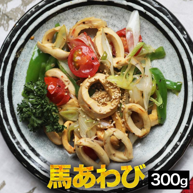 馬『あわび』この食感はくせになる  馬アワビ〔心臓肺動脈〕 300g こちらの商品は加熱用です あわび センポコ タケノコ とも呼ばれます せんぽこ たけのこ 竹の子 炒め物 から揚げ 珍味