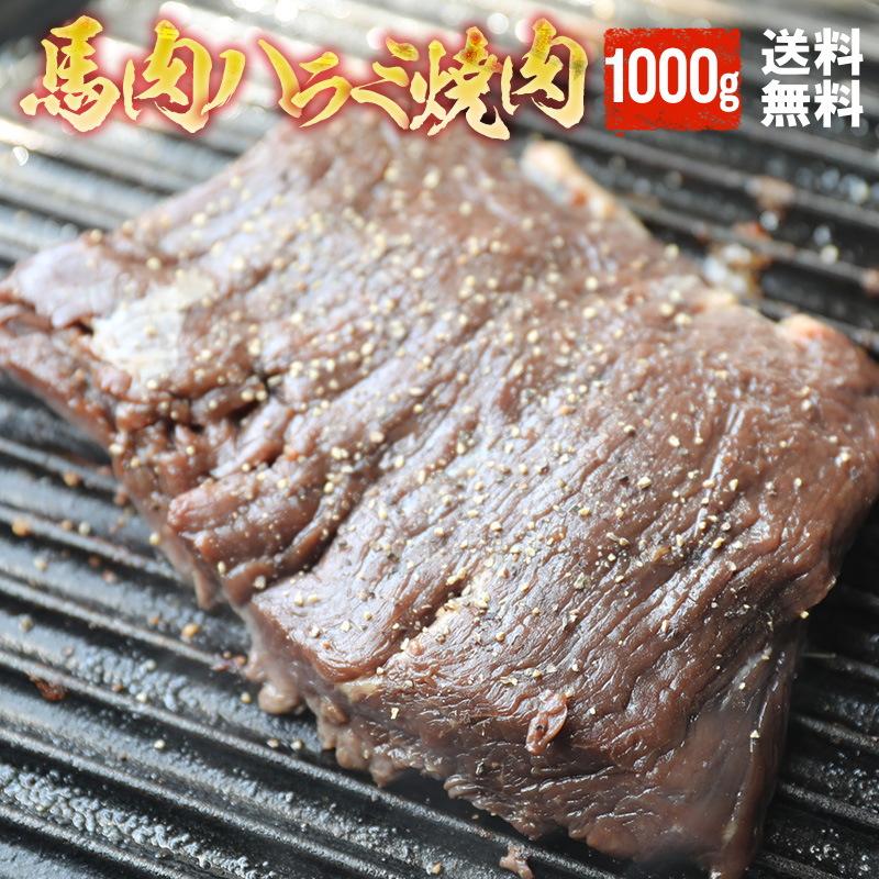 焼くだけ簡単  【送料無料】タレ漬け馬ハラミ焼肉用 1kg 【加熱用】 焼肉 バーベキュー ハラミ 馬ハラミ メガ盛り 焼き肉 BBQ 父の日 ギフト 父の日 ギフト おもしろい おしゃれ 帰省土産 パーティー 馬焼肉 馬肉焼肉