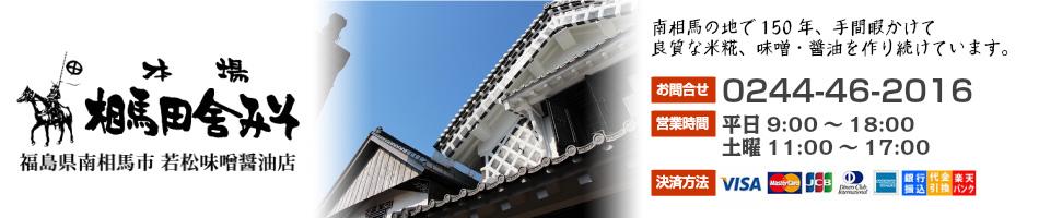 相馬田舎味噌 若松味噌醤油店:味噌・醤油・米糀を専門にお取扱いしています。