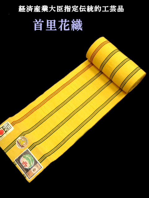 伝統工芸品 首里花織半巾帯(半幅帯)浴衣・着物・単衣帯・四寸帯・手織り