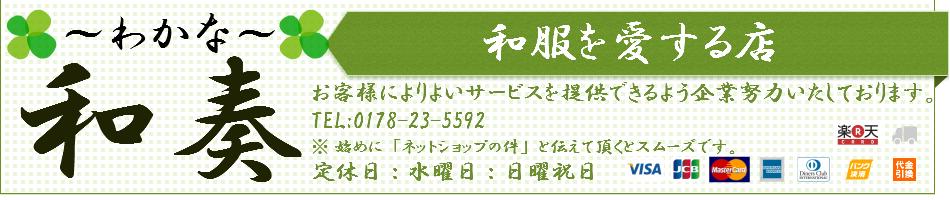 和奏-わかな-:和装小物から高級呉服まで、たくさんの商品をご用意しております