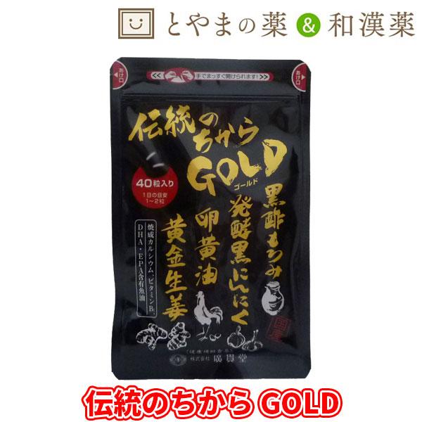 【楽天市場】広貫堂 伝統のちから GOLD 40粒入 | 黒酢もろみ 黒 ...