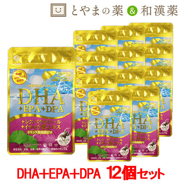 あす楽 送料無料 広貫堂 DHA EPA DPA レスベラトロール 12個セット | イチョウ葉エキス イチョウ葉 トランス脂肪酸ゼロ 青魚マグロ まぐろ サプリ サプリメント 魚不足 オメガ3 ドコサヘキサエン酸 ビタミンe タブレット 健康食品 健康サプリ フィッシュオイル