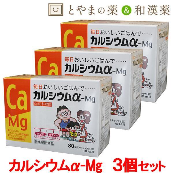 送料無料 カルシウムα-Mg 80包 3個セット | カルシウム マグネシウム サンゴ サンゴカルシウム 無味 無臭 ごはん 炊飯 ご飯 料理 食事 簡単 子供 成長 健康補助食品 東亜薬品
