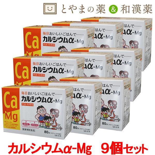 送料無料 カルシウムα-Mg 80包 9個セット | カルシウム マグネシウム サンゴ サンゴカルシウム 無味 無臭 ごはん 炊飯 ご飯 料理 食事 簡単 子供 成長 健康補助食品 東亜薬品