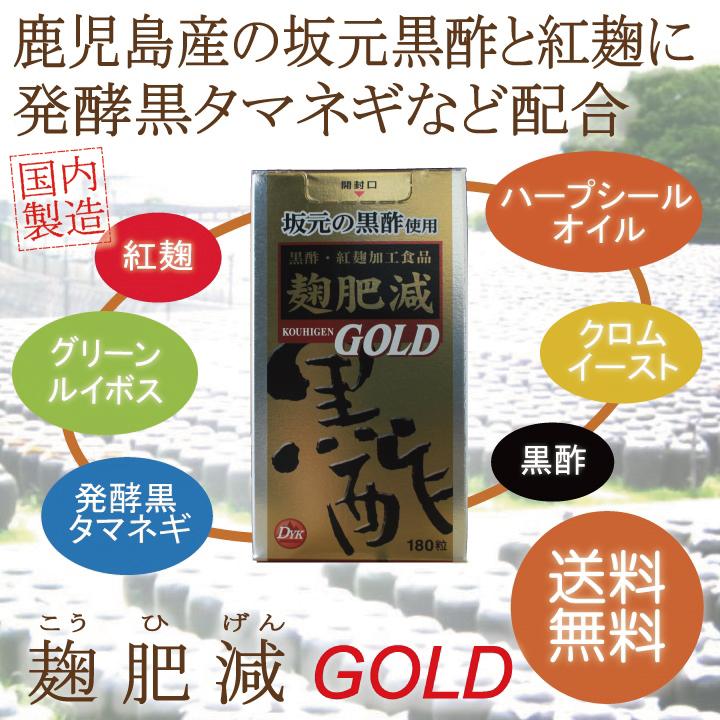 對作為减少曲子肥GOLD(1瓶/180粒入)大約30天份有名的坂元的黑醋胭脂紅曲子,發酵黑洋葱,鉻酵母菌,竪琴封條油,綠色的路易老闆配合!第一藥品工業