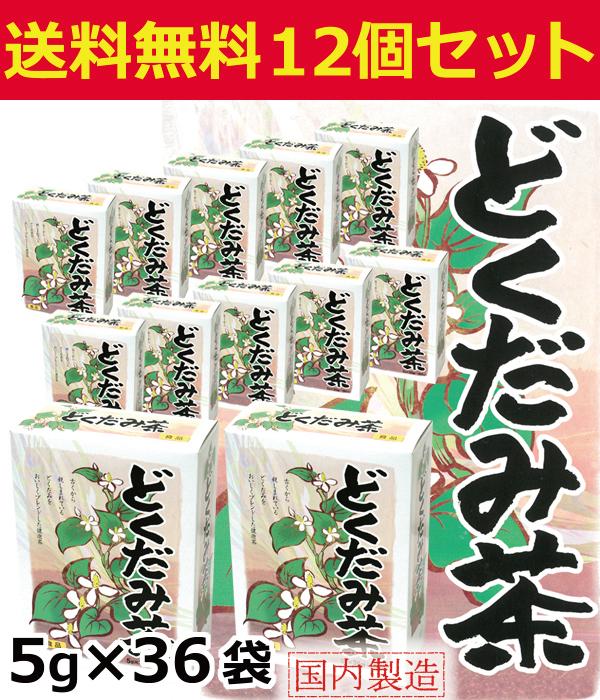 【 送料無料 】昭和製薬 どくだみ茶 5g×36袋 12個セット | ドクダミ茶 パック どくだみ健康茶 ティーバッグ お茶パック ティーパック ティーバック 腸内環境 子供 無添加 はぶ茶 緑茶 みかんの果皮 玄米 プレゼント ギフト 健康ギフト 健康 健康素材 こども 高齢者 毎日