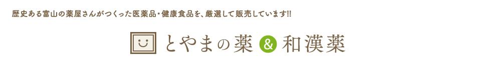 とやまの薬&和漢薬:とやまの薬屋さんが作った健康食品をお届けします