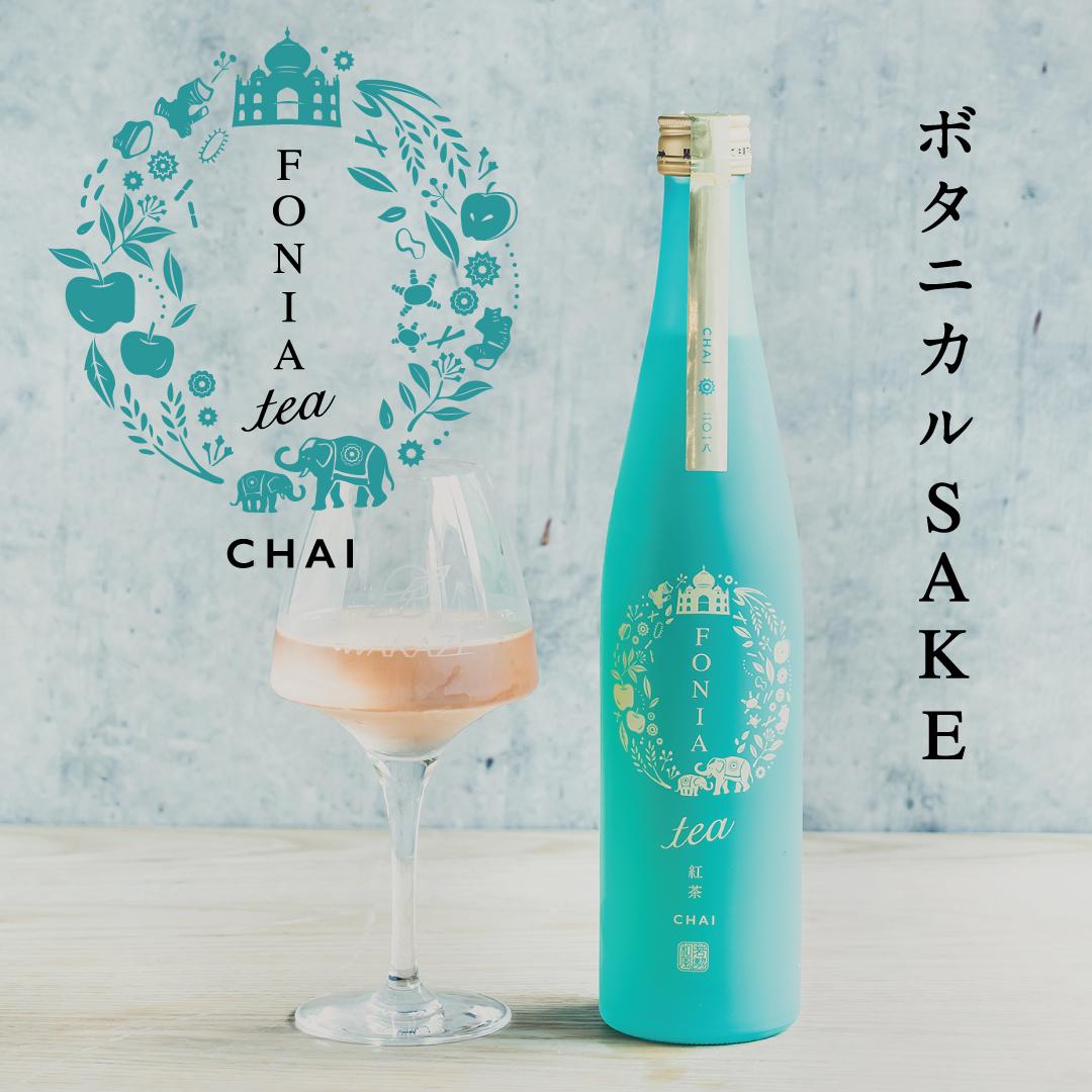 大人気 5種のスパイスのエキゾチックな香りと 米の甘味 リンゴ様の酸味が一体となったジューシーな味わい 35%OFF 茶が彩るボタニカルSAKE~ FONIA tea CHAI~ フォニア ティー チャイ 紅茶 シナモン 1本 日本酒と茶が融合したお酒 クローブ WAKAZE 生姜 500ml カルダモン ピンクペッパー