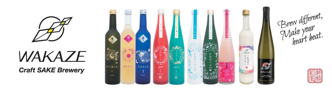 WAKAZE 日本酒・クラフトSAKEの店:WAKAZEは委託醸造で日本酒を造っている新しい酒造メーカーです