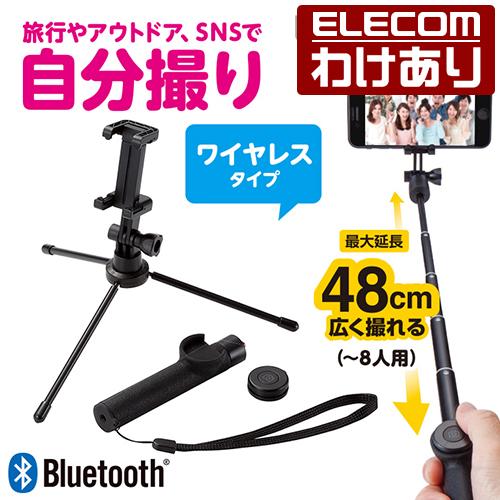 自撮り棒 ワイヤレスリモコン付き Bluetooth 三脚付き ブラック:P-SSBTBK【税込3300円以上で送料無料】[訳あり][ELECOM:エレコムわけありショップ][直営]