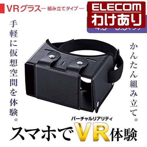 エレコム VRゴーグル 組み立てタイプ ブラック:P-VRG01BK【税込3300円以上で送料無料】[訳あり][エレコムわけありショップ][直営]