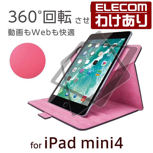 iPad mini4 ケース ソフトレザーカバー ヴィーガンレザー使用 360度回転スタンド ピンク:TB-A17S360PN【税込3300円以上で送料無料】[訳あり][ELECOM:エレコムわけありショップ][直営]