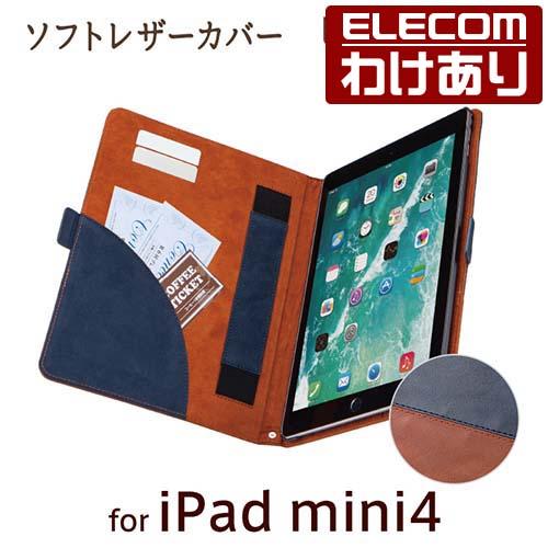 iPad mini4 ケース ツートンソフトレザーカバー ブルー×ブラウン:TB-A17SPLFDTBU【税込3300円以上で送料無料】[訳あり][ELECOM:エレコムわけありショップ][直営]