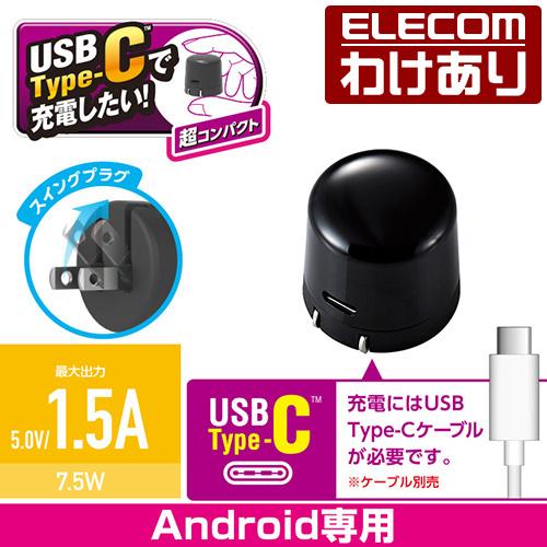 パッケージ不良 Android専用 Type-Cコネクタ搭載機器を充電できるAC充電器です 携帯に便利なコンパクト設計 エレコム 期間限定特別価格 スマートフォン タブレット 用 AC充電器 Type-Cコネクタ搭載機器を充電 7.5W Type-C 1.5A出力 ブラック:MPA-ACC15BK ポート 販売 スマホ エレコムわけありショップ 税込3300円以上で送料無料 タイプC 充電 usb 直営 訳あり 充電器