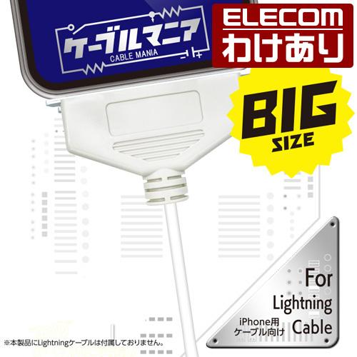 エレコム ケーブルフィギュア CABLE MANIA ビッグサイズ SCSI ケーブルフイギュア iphone アイフォン アクセサリ ケーブル コネクタ 保護 直径3.0~3.5mmのLightningケーブルに対応 ホワイト:P-APLTDCNBSCWH【税込3300円以上で送料無料】[訳あり][エレコムわけありショップ]