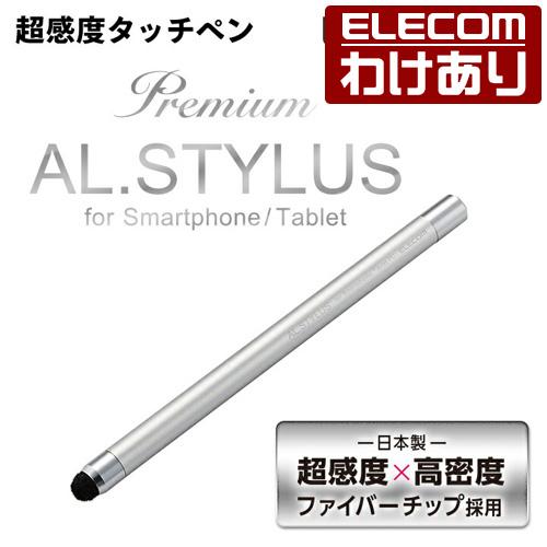 パッケージ不良 軽いタッチで超反応 ペン先に高密度ファイバーチップを採用し 超感度を実現したタッチペン スタイリッシュなアルミタイプ ELECOM エレコム お得クーポン発行中 超感度タッチペン 輸入 AL.STYLUS 訳あり 直営 高密度ファイバーチップ仕様 ELECOM:エレコムわけありショップ シルバー:P-TPA02SV 税込3300円以上で送料無料