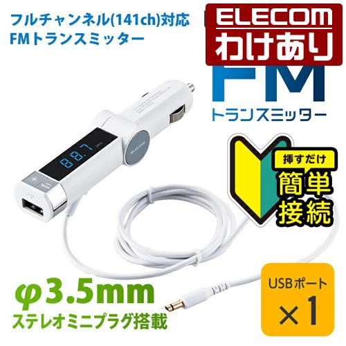 パッケージ不良 フルチャンネル 141ch に対応 周波数を記憶するラストメモリ機能 迫力あるサウンドを楽しめる重低音ブースト機能付 お買い得品 ELECOM エレコム 直営 訳あり φ3.5+USB:LAT-FM3UB01WH 税込3300円以上で送料無料 直輸入品激安 スマホ ELECOM:エレコムわけありショップ DAP用フルチャンネル対応FMトランスミッター