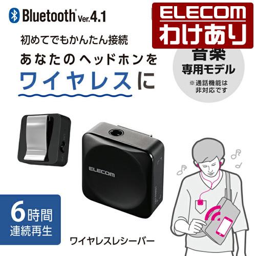 パッケージ不良 好きなヘッドホンをワイヤレスにできる 新品未使用正規品 値下げ スマホやタブレットとワイヤレス接続して 好きなヘッドホンで音楽を楽しめるBluetoothレシーバー ELECOM エレコム Bluetoothオーディオレシーバー かんたん接続 直営 ELECOM:エレコムわけありショップ ブラック:LBT-PAR01AVBK 税込3300円以上で送料無料 音楽専用 訳あり 6時間再生