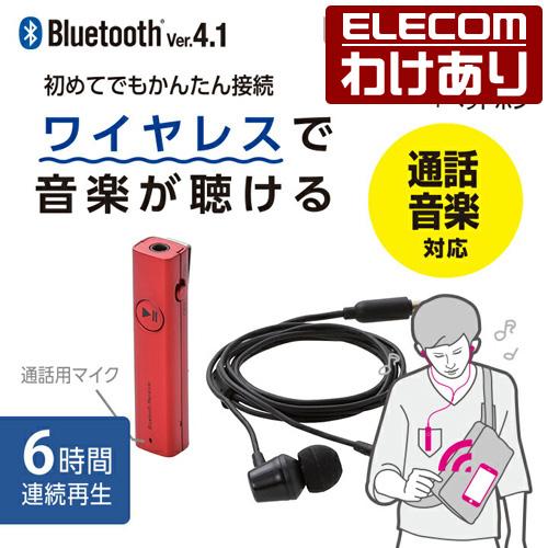 パッケージ不良 通話もできるマイク搭載モデル スマホやタブレットの音楽がワイヤレスで楽しめるステレオヘッドホン付きBluetoothレシーバー ELECOM エレコム Bluetooth オーディオレシーバー かんたん接続 マイク搭載 音楽 レッド:LBT-PHP02AVRD ELECOM:エレコムわけありショップ 税込3300円以上で送料無料 送料無料カード決済可能 通話対応 直営 新品未使用 ステレオヘッドホン付き ブルートゥース 6時間再生 訳あり