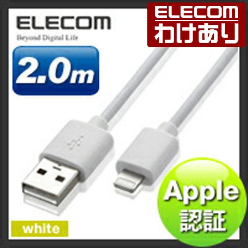 パッケージ不良 Lightningコネクタ搭載のiPhone iPod iPadの充電 データ転送ができる ELECOM ロジテック Lightningケーブル 直営 ロジテック:エレコムわけありショップ 税込3300円以上で送料無料 ホワイト:LHC-UAL20WH Logitec 訳あり 記念日 2.0m ランキングTOP10