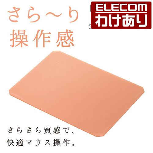 [パッケージ不良]{在庫処分}さらさら質感で快適マウス操作。カーソルが飛びにくく快適にマウス操作ができるシリコンマウスパッド。より快適に操作しやすい大きめサイズ エレコム シリコン マウスパッド さらさら質感 かわいい オレンジ:MP-SR01DR【税込3300円以上で送料無料】[訳あり][ELECOM:エレコムわけありショップ][直営]