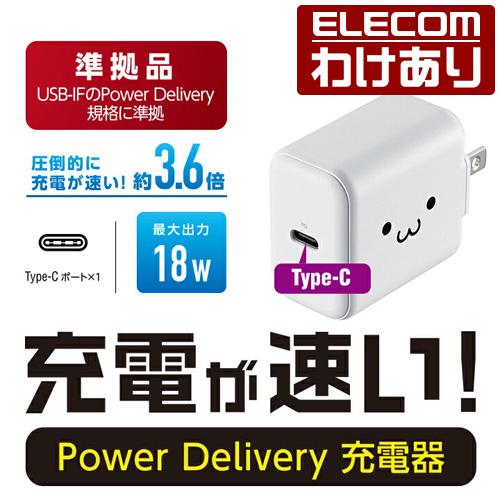 [パッケージ不良]約3.6倍※の超高速充電。 Power Deliveryに対応し、超高速でスマートフォン・タブレットを充電できるUSB AC充電器。  エレコム Power Delivery対応 USB AC 充電器 18W スマートフォン タブレット iPhone Nintendo Switch アイフォン スウィッチ パワーデリバリー 対応 Type-C1ポート ホワイトフェイス:MPA-ACCP02WF【税込3300円以上で送料無料】[訳あり][エレコムわけありショップ][直営]
