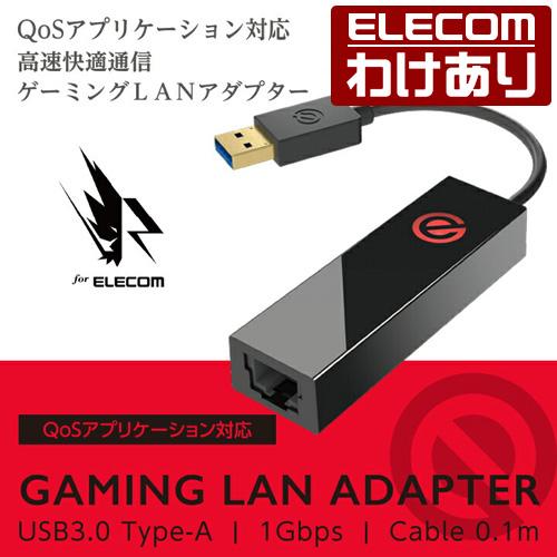 パッケージ不良 Windowsパソコンでゲームや動画アップをするのに最適 優先通信設定でゲーム内でのラグ 新着 遅延 の発生を軽減するQoSアプリ 店内限界値引き中&セルフラッピング無料 Dragon for ELECOM に対応 エレコム ゲーミング有線 LANアダプター 税込3300円以上で送料無料 直営 ゲーミング Giga対応 有線LANアダプタ 訳あり 向け ブラック:EDC-G01 ギガビット エレコムわけありショップ Type-A USB3.0
