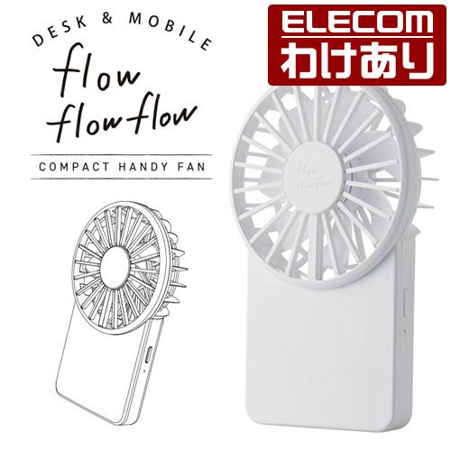 """新登場 パッケージ不良 USB扇風機""""flowflowflow""""シリーズのスリムでコンパクトな充電式ハンディファンです 持ち運びに便利なコンパクトサイズで 充電式リチウムポリマー電池を搭載 エレコム USB扇風機 flowflowflow 当店は最高な サービスを提供します コンパクト ハンディファン 薄型ハンディ 税込3300円以上で送料無料 ホワイト:FAN-U212WH 直営 カラビナ付 訳あり エレコムわけありショップ 充電可能"""