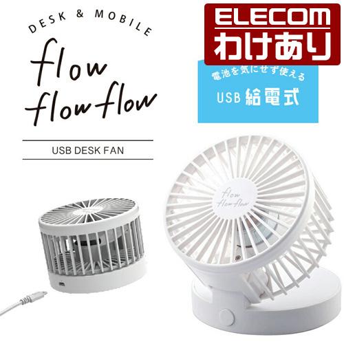 """パッケージ不良 USB扇風機""""flowflowflow""""シリーズの折りたたみ式卓上ファンです パソコンやモバイルバッテリーなどに接続するだけですぐに使えるUSB駆動タイプの扇風機です エレコム USB扇風機 flowflowflow 卓上ファン 卓上タイプ エレコムわけありショップ ホワイト:FAN-U213WH 税込3300円以上で送料無料 気質アップ 折り畳み 収納可能 訳あり 角度調整 今ダケ送料無料 直営"""