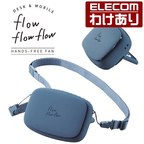 """パッケージ不良 USB扇風機""""flowflowflow""""シリーズの首にかけて使える充電式ハンズフリーファンです リチウムイオン電池を搭載しているため 繰り返し使用できます エレコム 開催中 USB扇風機 flowflowflow 毎日続々入荷 ハンズフリーファン 充電可能 ネック ストラップ付 直営 クリップ付 訳あり エレコムわけありショップ ネイビー:FAN-U216NV ハンズフリー 税込3300円以上で送料無料"""