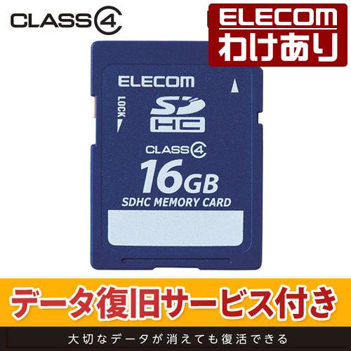 パッケージ不良 万が一の時でも無償でデータを復旧 新色 1年間の保証期間内に1回限り無償でデータ復旧サービスを利用できるSDHCメモリカードです ELECOM エレコム データ復旧サービス付きSDHCメモリカード Class4 [再販ご予約限定送料無料] 直営 16GB:MF-FSDH16GC4R ELECOM:エレコムわけありショップ 訳あり 税込3300円以上で送料無料