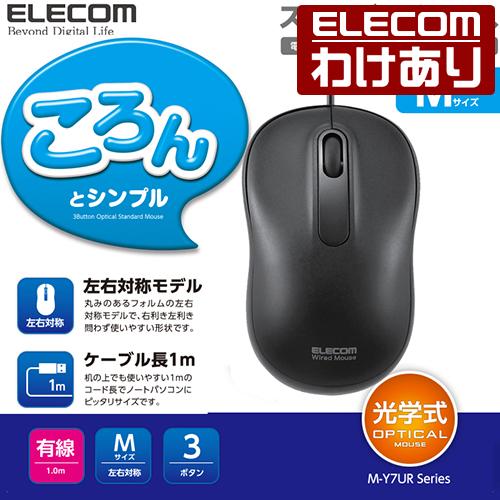 【訳あり】エレコム シンプルフォルム 光学式 USBマウス 3ボタン Mサイズ M-Y7URBK