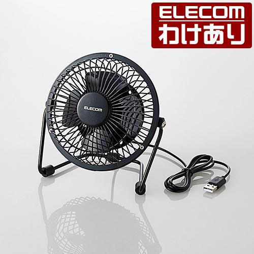 【訳あり】エレコム USB扇風機 高耐久 金網フレーム ブラック FAN-U182BK
