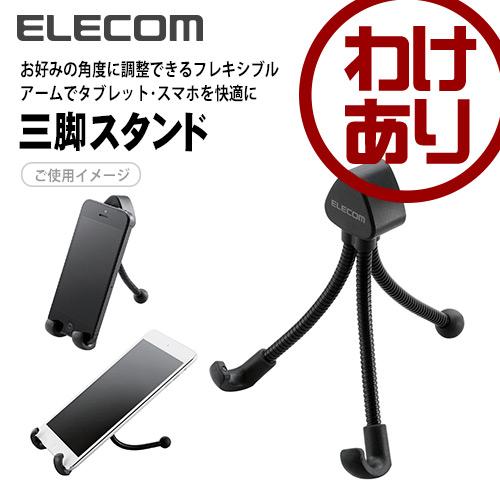 【訳あり】エレコム タブレット・スマートフォン用フレキシブル三脚スタンド TB-DS007BK