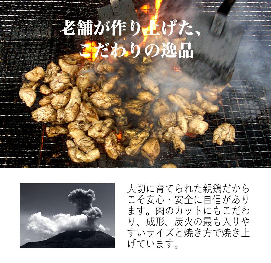 【数量限定!モニター半額SALE】【訳あり】 親鶏の炭火焼き 400g[ 焼き鳥 やきとり 食品 肉]【着後レビューでクーポンGET】【メール便A】【WKP】【MS】