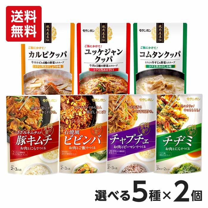 3980円以上で送料無料(一部以下でも送料無料) モランボン 韓国料理 セット 選べる5種×2個 アソートセット ビビンバ キムチ チャプチェ チヂミ クッパ 送料無料