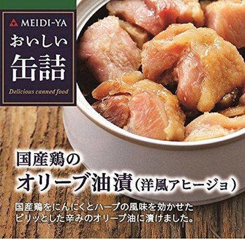 [送料無料][24個]明治屋 おいしい缶詰 国産鶏のオリーブ油漬(洋風アヒージョ)65g 賞味期限2022.09.01以降